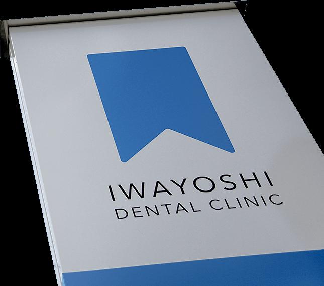いわよし歯科クリニック
